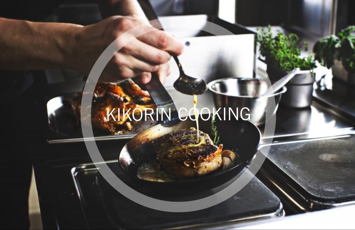 f:id:kikorinblog:20190516133852j:plain