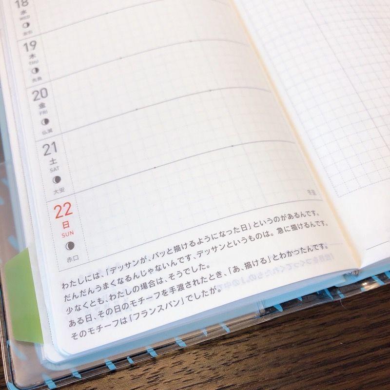 ほぼ日手帳weeks週間ページの写真。下部に「日々の言葉」が載っている。