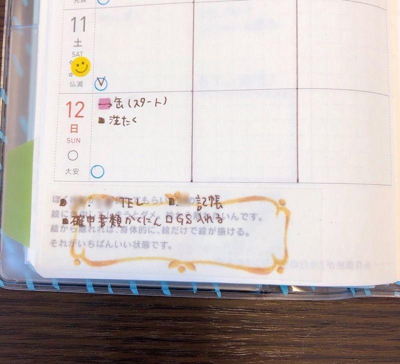 ほぼ日手帳weeks週間ページの写真。下部のマスキングテープの上にTODOが書いてある