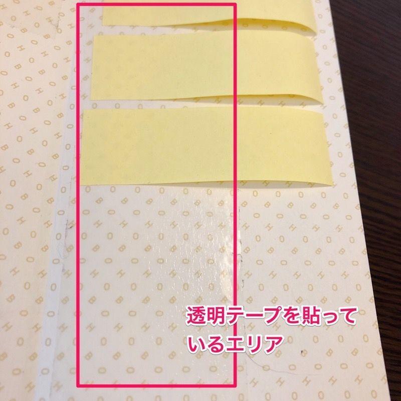 ほぼ日手帳weeks見返しの写真。透明テープを貼った上にに付箋が貼ってある。コメント「透明テープを貼っているエリア」