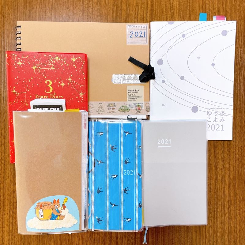 2021年に使用している手帳6冊