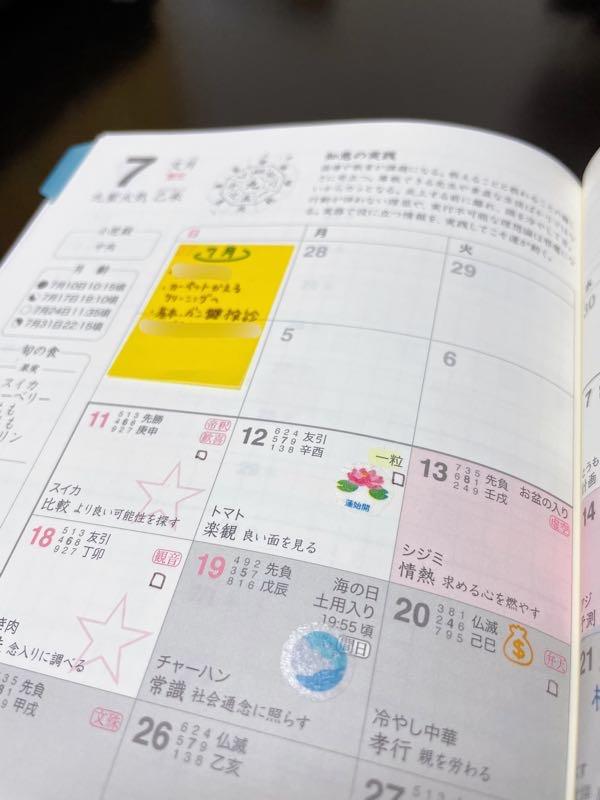 「ゆうきこよみ」の誌面。7月のカレンダー。運勢が記載されている。