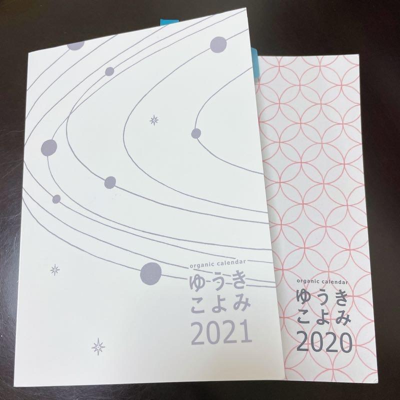「ゆうきこよみ」2020年、2021年のものが2冊テーブルの上に置いてある。