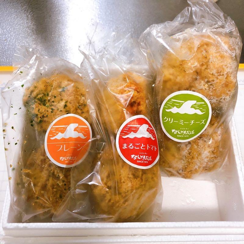 2個入りのメンチカツが3種類。左からプレーン、丸ごとトマト、クリーミーチーズ。