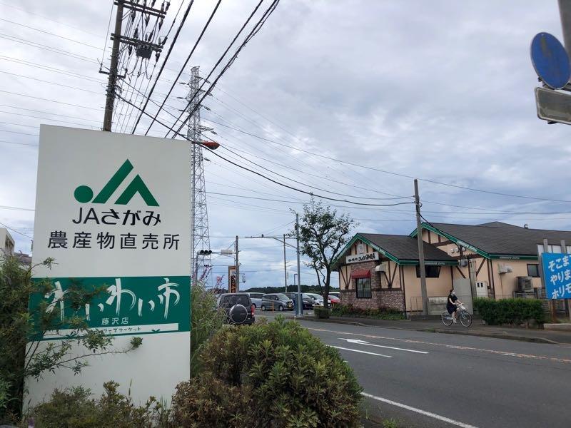 わいわい市藤沢店の看板。白地に「JAさがみ 農産物直売所 わいわい市藤沢店」と書いてある。