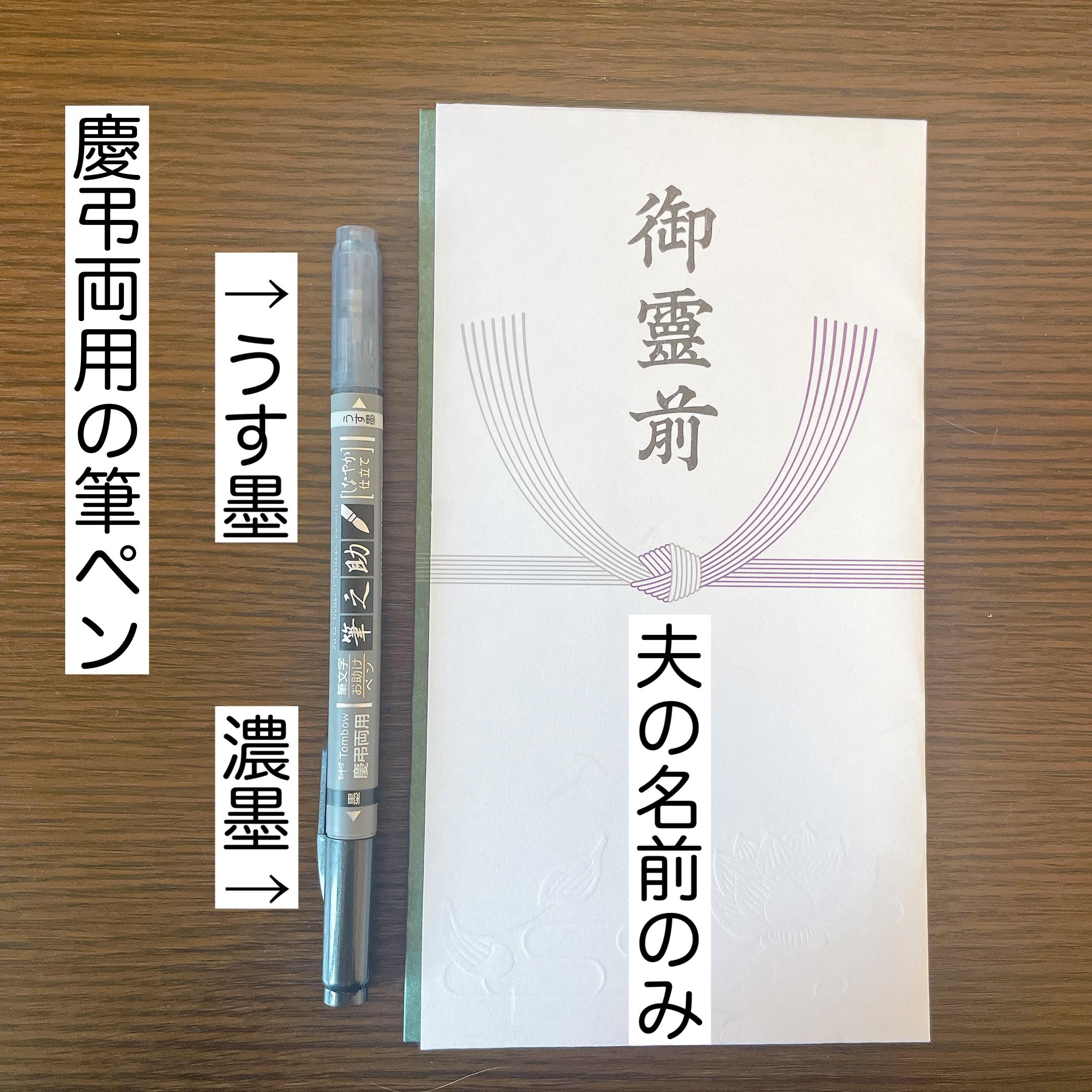 御霊前の袋と慶弔用の筆ペンの写真。御霊前の下部は夫の名前のみ書く