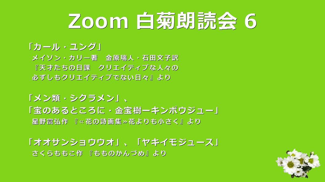 f:id:kiku-art:20201026002103j:plain
