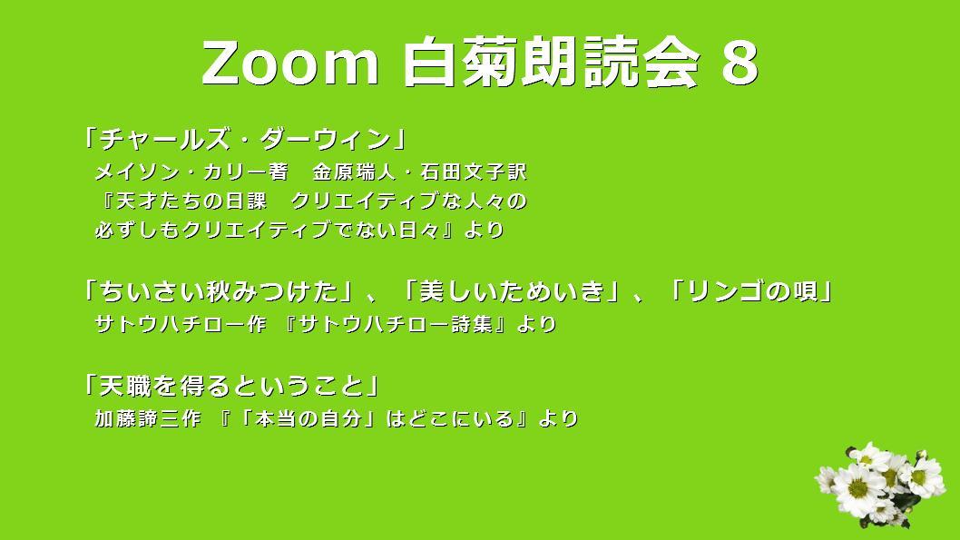f:id:kiku-art:20201110234417j:plain