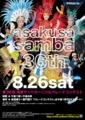 170829_浅草SAMBA36th