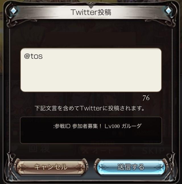 ツイッター グラブル グラブルTwitter救援検索 参戦ID