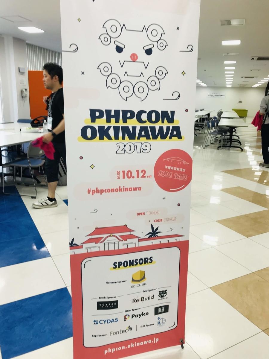 PHPカンファレンス 沖縄