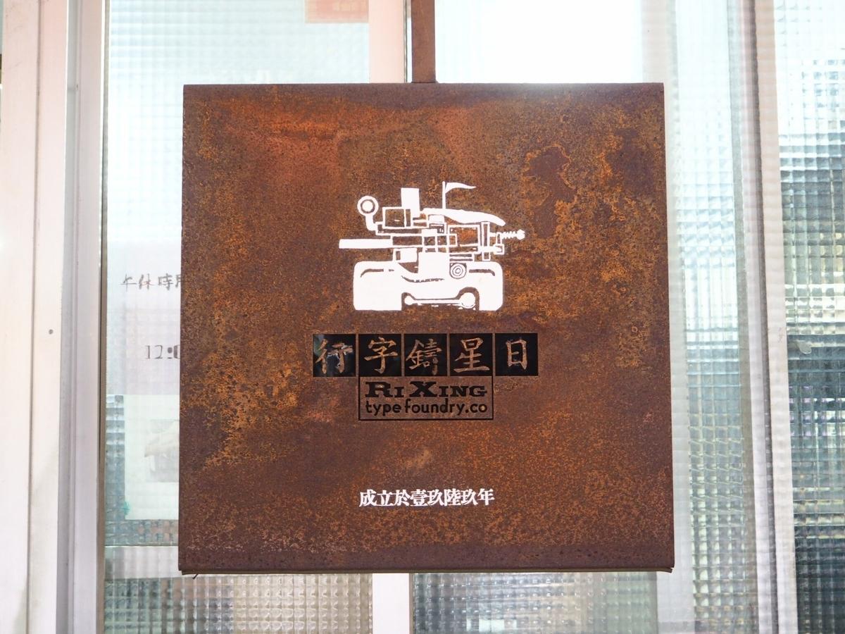 台湾最後の活字屋、日星鑄字行で文字を買ってハンコを作るの画像