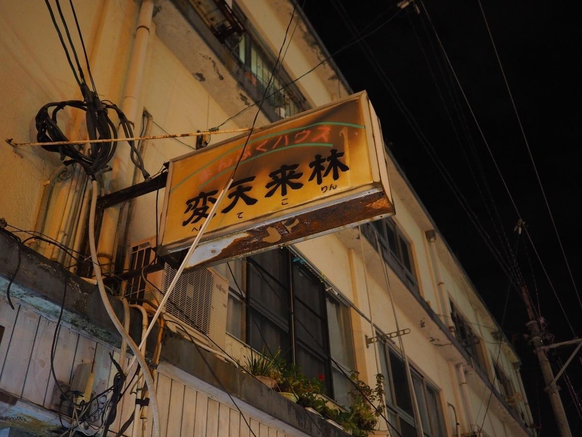 f:id:kikuchidesu:20191227214312j:plain