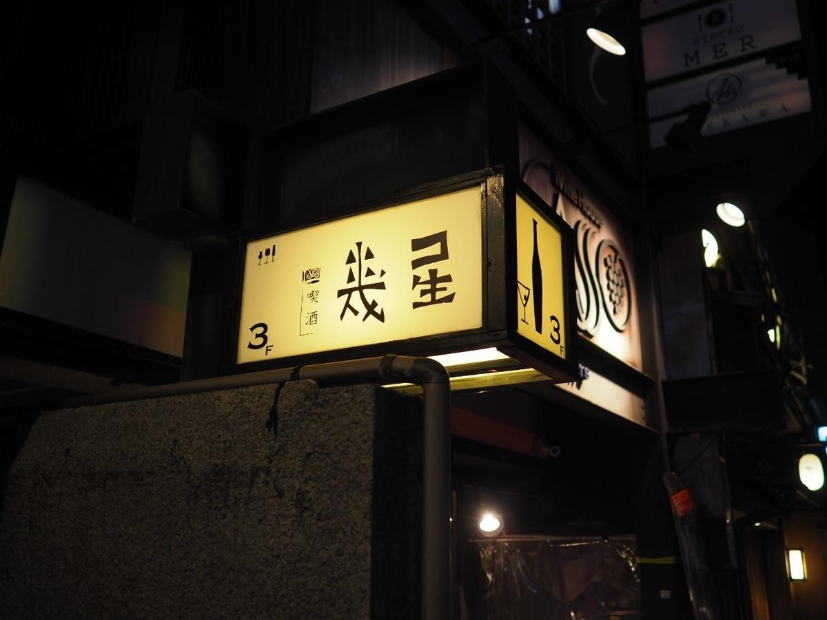 f:id:kikuchidesu:20201226205146j:plain