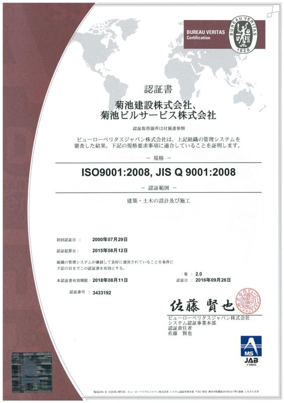 菊池建設株式会社ISO9001認証書