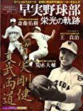 早実野球部栄光の軌跡 (B・B MOOK 698 スポーツシリーズ NO. 569)