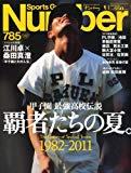 Sports Graphic Number (スポーツ・グラフィック ナンバー) 2011年 9/1号 [雑誌]