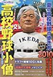 高校野球小僧2010夏号 2010年 08月号 [雑誌]