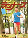 ランナーズ 2012年 01月号 [雑誌]