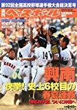 週刊ベースボール増刊 第92回全国高校野球決算号 2010年 9/9号 [雑誌]