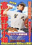 高校野球小僧2011夏号 2011年 08月号