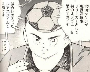 沢田タケシ