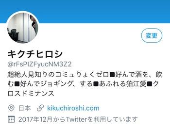 2017年12月からTwitterを利用しています