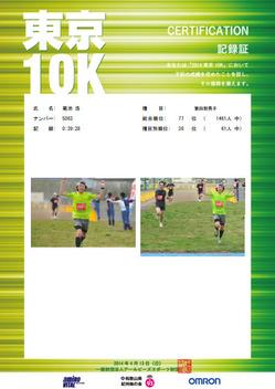 20140413東京10k記録証