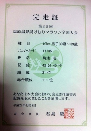 2012塩原10km