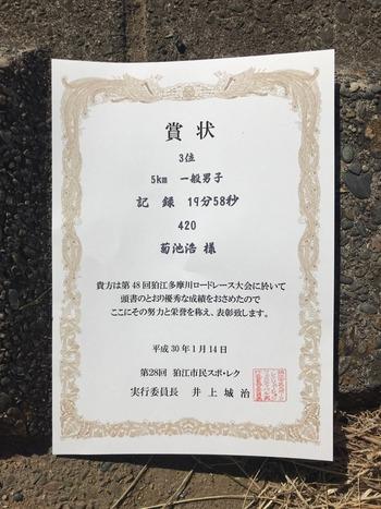 2018狛江多摩川ロードレース