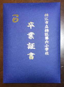 20170323小学校卒業証書