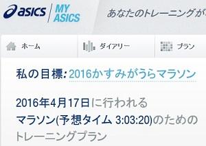 myasics160119