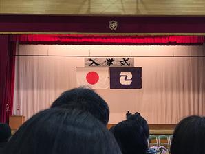 二中入学式20170407