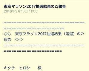 東京マラソン2017落選