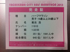 20130303tachikawa