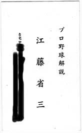 etoumeishi