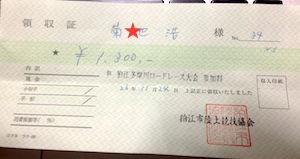 2015狛江多摩川領収証っていうね