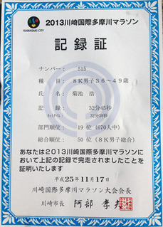 2013川崎国際8km