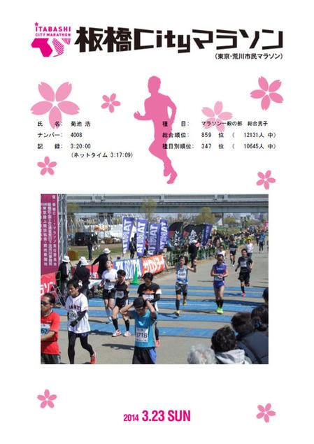 20140323板橋