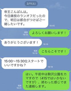 萌え太郎さんLINE0211