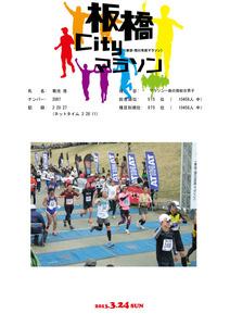 2013itabasi_m