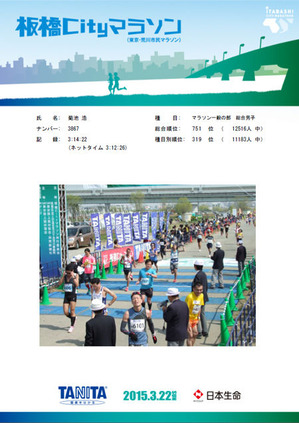 2015板橋記録証小
