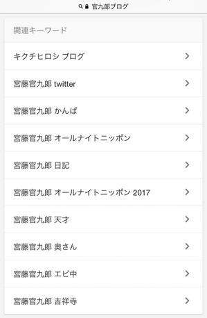 20170603エゴサーチ関連キーワード