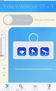 スクワットアプリ