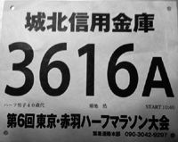 2015赤羽ゼッケン