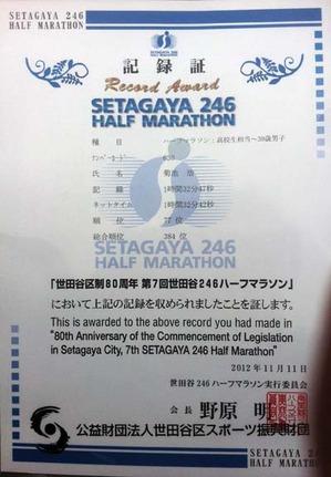 世田谷246ハーフ2012m