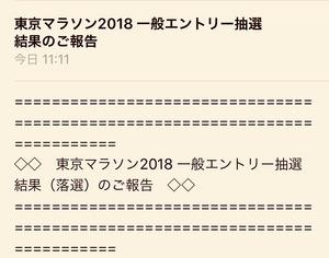 2018東京抽選