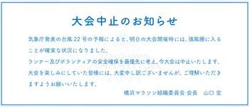 横浜マラソン中止のお知らせ