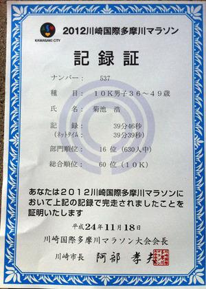 2012川崎国際10km_m