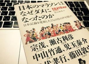 日本のマラソンはなぜダメになったのか表紙